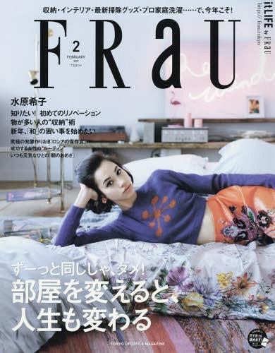 雑誌「FRaU」に掲載されました