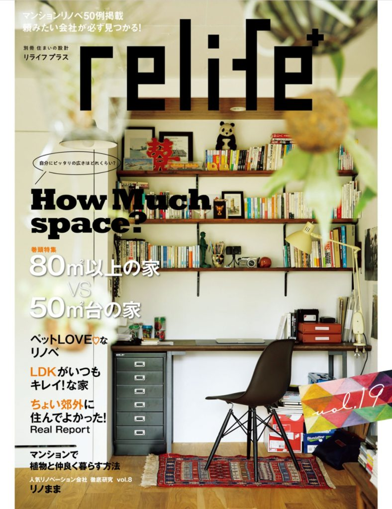 インテリア雑誌「relife+」に掲載されました
