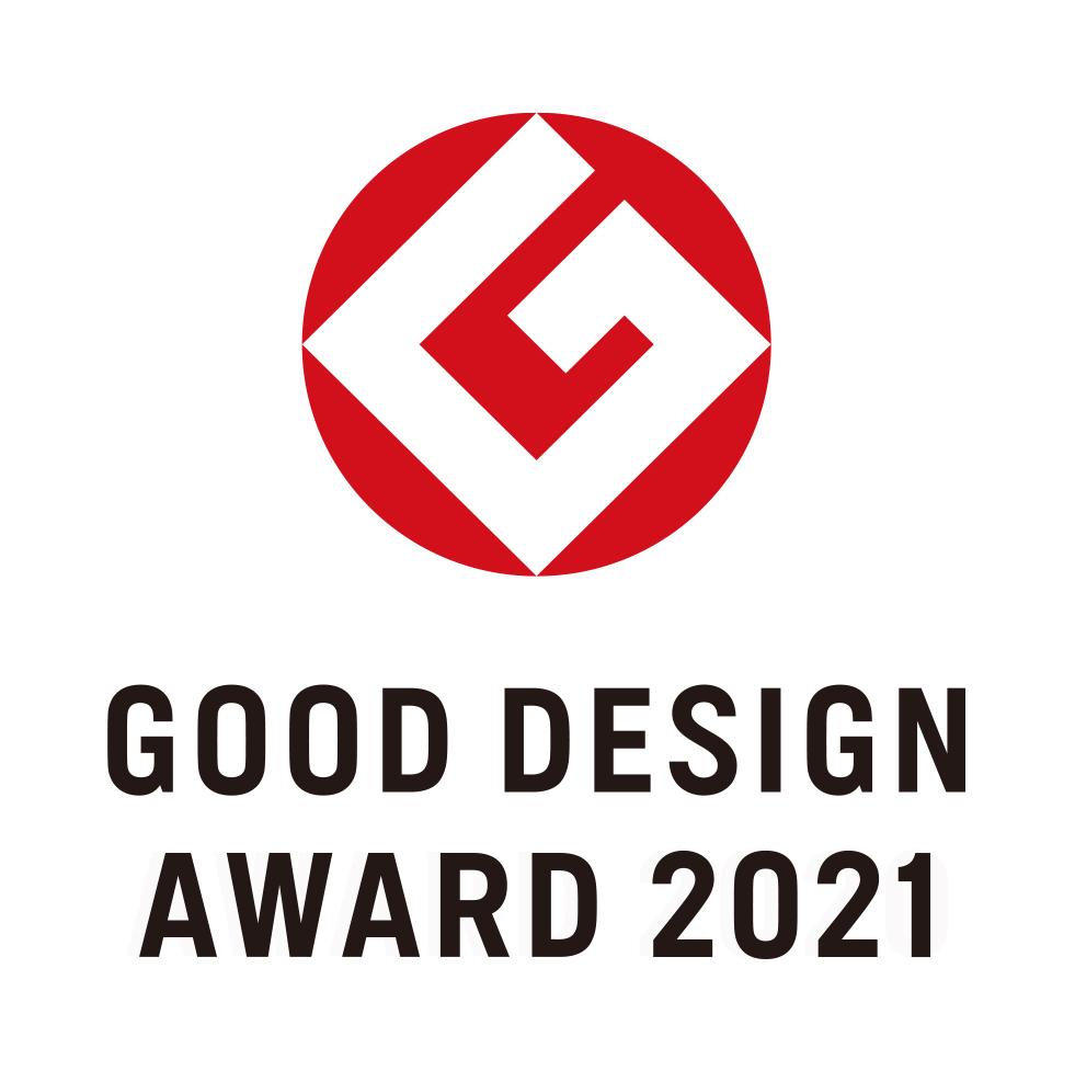 2021年度グッドデザイン賞 受賞